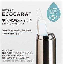 【MARNA】ECOCARAT 保溫瓶乾燥棒 (粉)