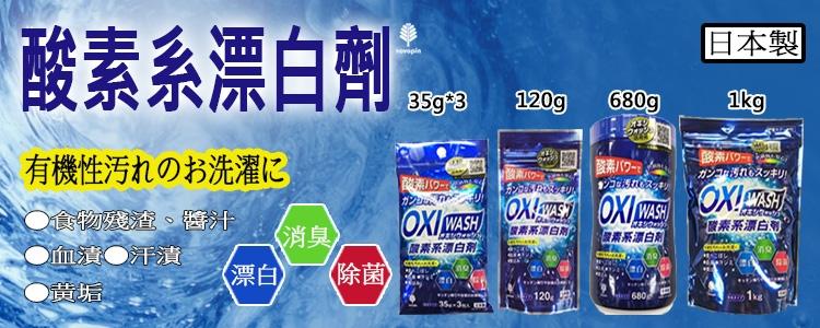 【紀陽除虫菊】酸素系 漂白劑