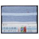 【西川】5重織綿紗被(藍)