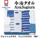 【TOHO】Aya.Sugiura金魚今治毛巾組