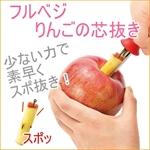 🌟【下村】水果去芯器