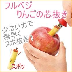 【下村】水果去芯器