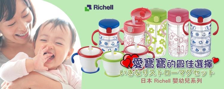 【Richell】嬰幼兒系列專用水瓶