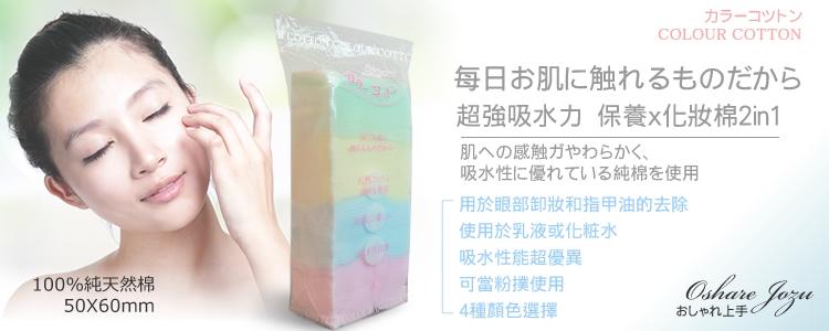 【COLOUR COTTON】超強吸水力保養化妝棉