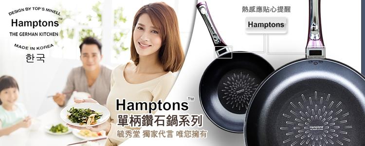 【Hamptons】單柄鑽石鍋系列