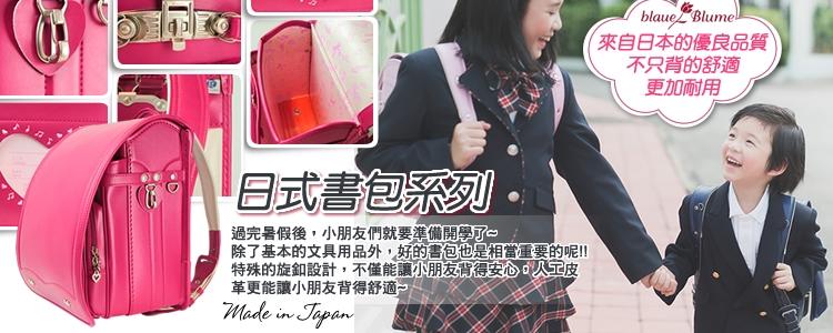 日式書包系列