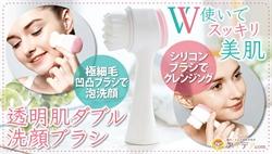 【COGIT】透明肌兩用洗臉刷