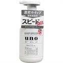 【資生堂】UNO控油 泡沫洗面乳 150ml