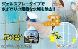 🌟【COGIT】除垢博士 水垢清潔噴霧