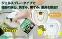 【COGIT】除垢博士 尿垢清潔噴霧