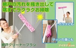【COGIT】萬用紗窗網纖維刷