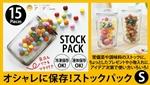 🌟【COGIT】食物保存袋15枚(S)
