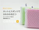【Aisen】抗菌除臭洗碗海綿