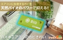 【COGIT】空調防臭片