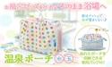 【COGIT】高機能溫泉提袋-水玉