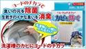 【COGIT】洗衣槽殺菌除臭片