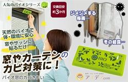 【COGIT】窗框防霉片