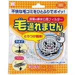 【小久保】浴室排水口 濾網