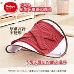 【Daiya】船型平攤曬衣網架