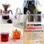 【HARIO】超值福袋-咖啡器具5入組