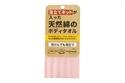 【SANBELM】天然棉質擦澡巾-粉