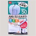【Daiya】大容量洗衣網(50CM)