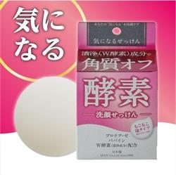【MAX】酵素洗顏皂