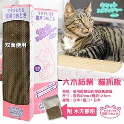 【大木紙業】貓抓板