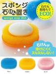 🌟【MARNA】肥皂用海綿刷(黃)