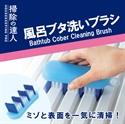 【MARNA】掃除達人 浴室清潔刷
