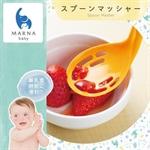 【MARNA】離乳專用搗碎湯杓
