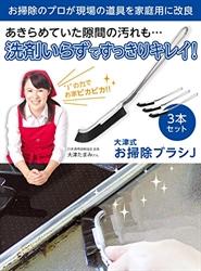 【PROIDEA】大津式清潔刷J.
