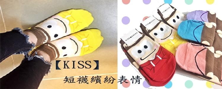 【KISS】短襪