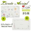 【PEARL】雙面輕量型砧板 (花草)