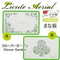 【PEARL】雙面輕量型砧板 (三葉草)
