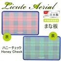 【PEARL】雙面輕量型砧板 (蘇格蘭紋)