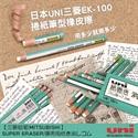 🌟【三菱UNI】長紙捲橡皮擦