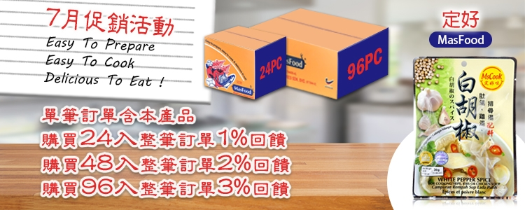 【定好】白胡椒湯調味包 全部一起折3% 優惠活動