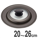 【竹原製缶】鍋蓋(20-26cm)