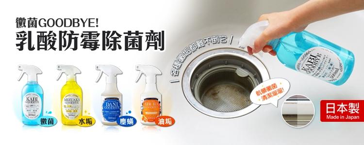【Arnest】GOODBYE洗劑系列