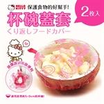 【三麗鷗】Kitty 杯碗蓋套(2入)