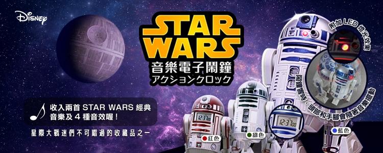 【STAR WARS】音樂電子鬧鐘