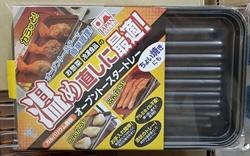 【竹原製缶】烤盤-長型