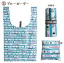 【SAN-X】角落生物環保購物袋(藍).
