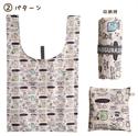【SAN-X】角落生物環保購物袋(米).