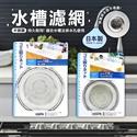 【ECHO】不銹鋼水槽濾網 (132mm)