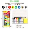 【SAKURA】萬用壓克力水彩8色組
