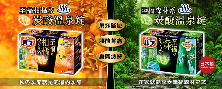 【花王】至福柑橘系&森林系炭酸溫泉錠