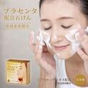 【CLOVER】胎盤素洗顏皂 80g
