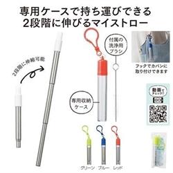 【丸辰】攜帶式 不鏽鋼吸管(不挑色)